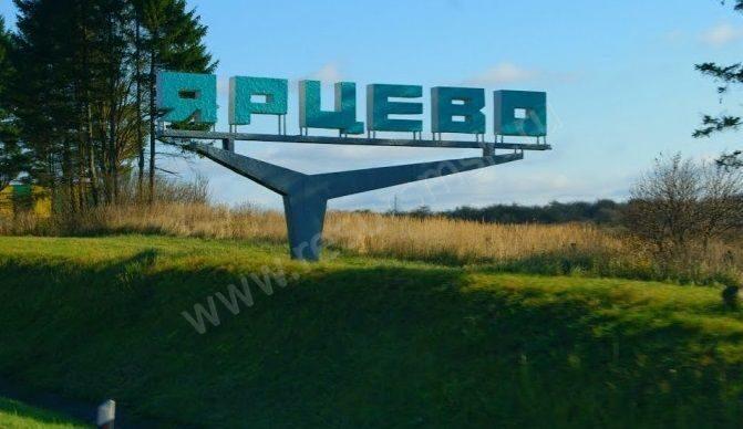 онлайн-табло погода ярцево смоленская обл Новобелицкого района ЛЮДИ